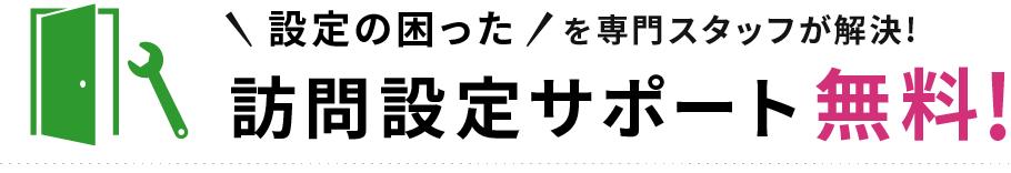 so-net光_キャンペーン_公式_訪問サポート_無料