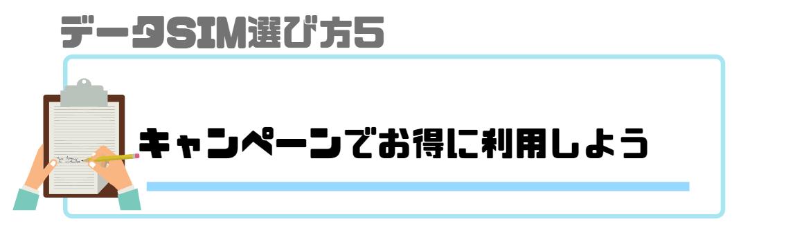 データSIM_おすすめ_選び方5_キャンペーンでお得に利用しよう