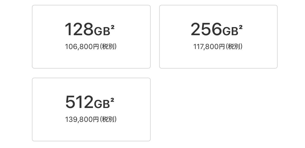 iPhone容量価格差