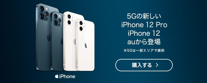 iPhone_値段_au