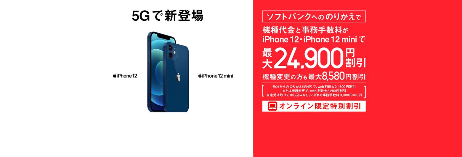 iPhone_値段_ソフトバンク