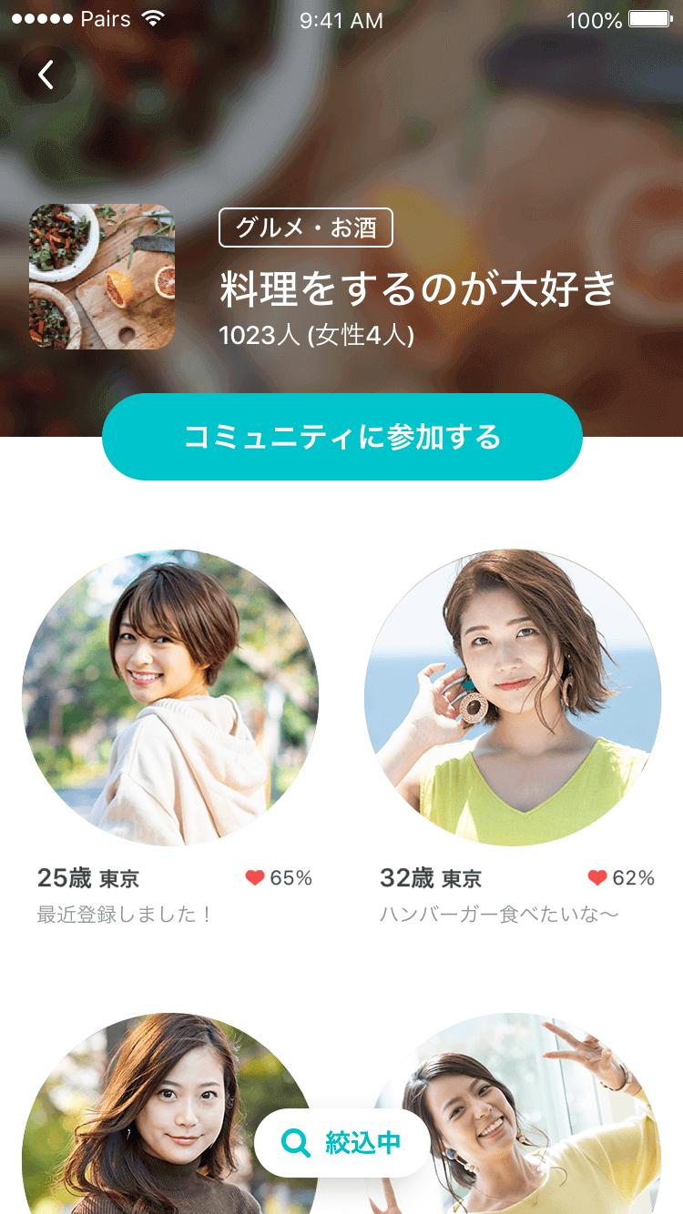Tinder_恋活_ペアーズ_コミュニティ機能