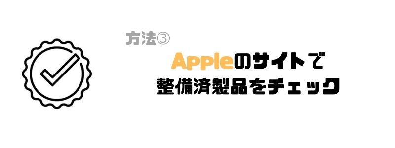 iPad_中古_おすすめ_Apple