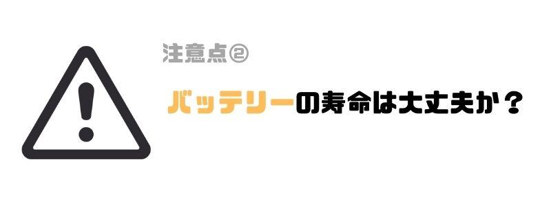 iPad_中古_おすすめ_バッテリー