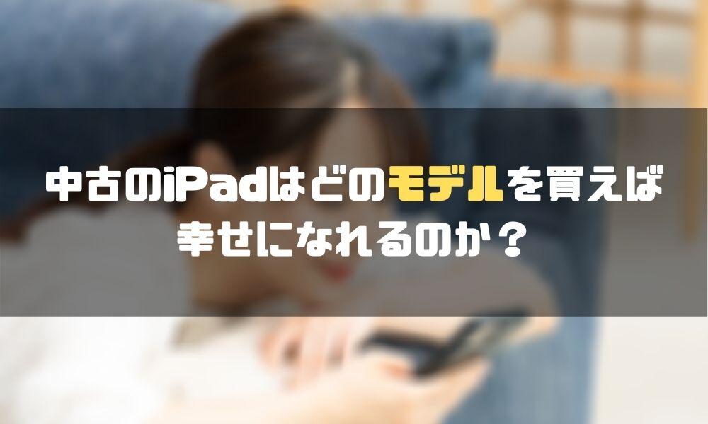 iPad_中古_おすすめ_幸せ