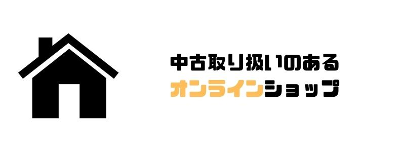 iPad_中古_おすすめ_オンライン