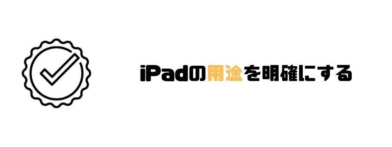 iPad_中古_おすすめ_用途