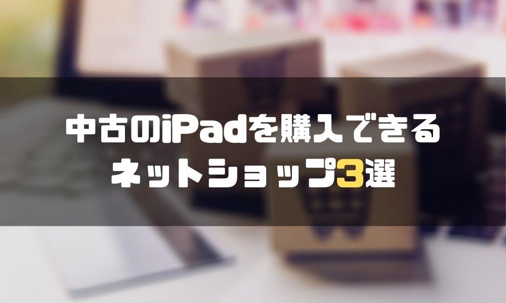 iPad_中古_おすすめ_ネットショップ