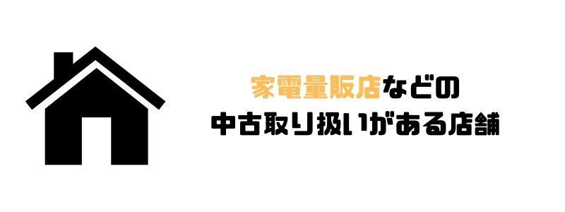 iPad_中古_おすすめ_家電量販店