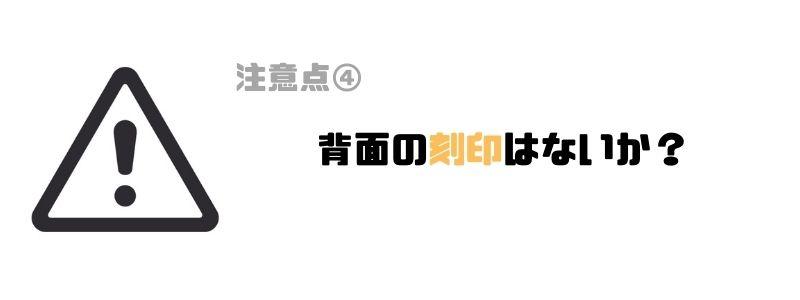 iPad_中古_おすすめ_刻印