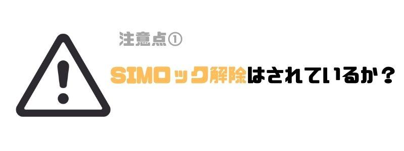 iPad_中古_おすすめ_SIMロック