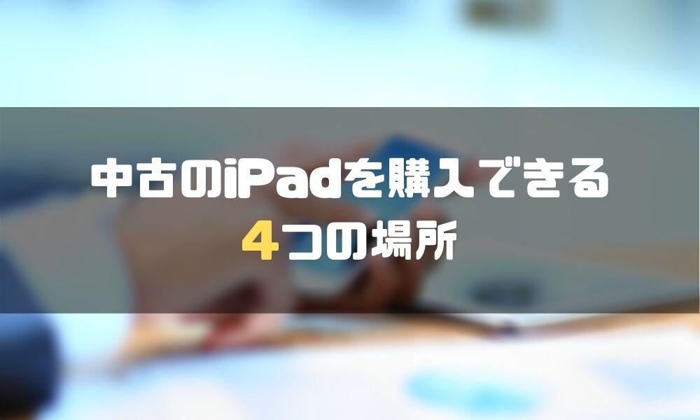 iPad_中古_おすすめ_場所