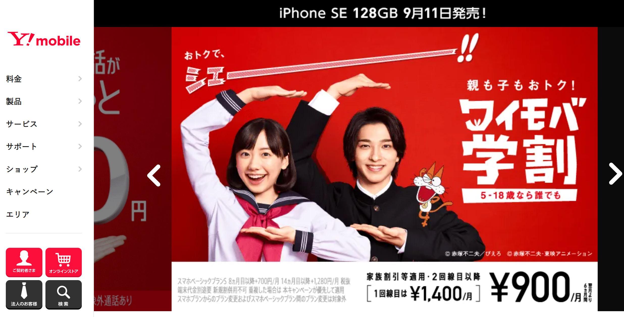 iPad_中古_おすすめ_Y!mobile