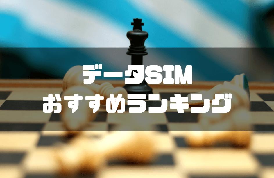 データSIM_おすすめ_2020年_データSIMおすすめランキング