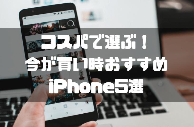 iPhone_おすすめ_コスパで選ぶiPhone5選