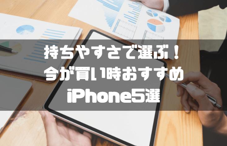 iPhone_おすすめ_持ちやすさで選ぶiPhone5選