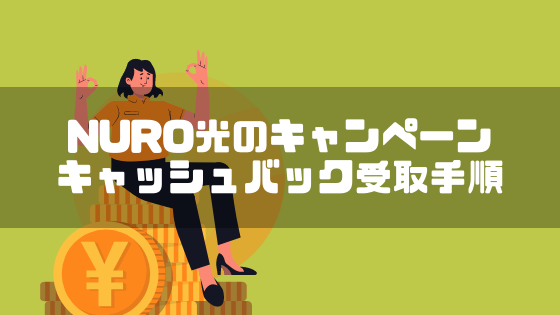 NURO光_キャンペーン_申し込み_工事_キャッシュバック_受け取り_手順