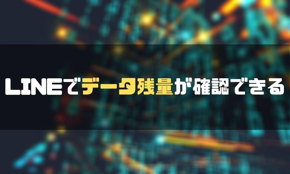 LINEモバイル_評判_データ