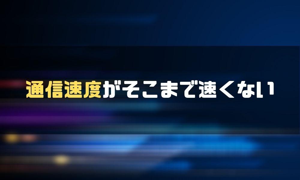 LINEモバイル_評判_速度