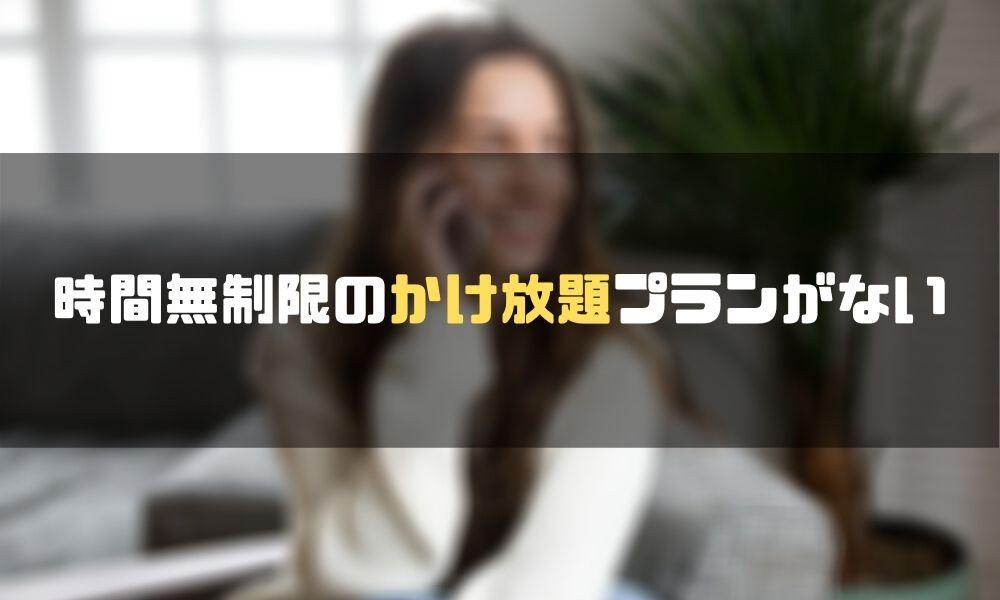 LINEモバイル_評判_かけ放題