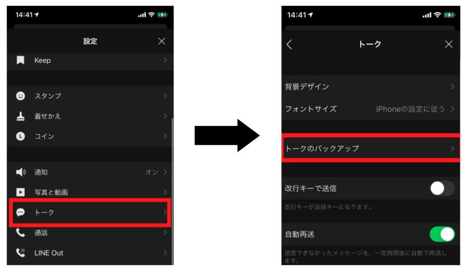 アプリ_データ_バックアップ_手順