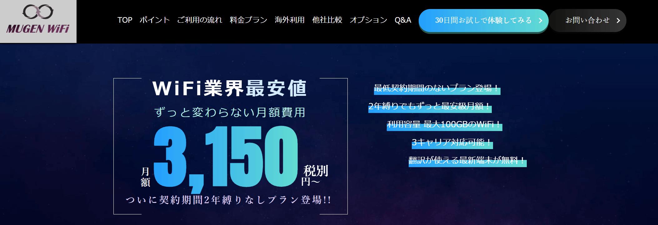 Wi-Fi_3日で10GB_MUGENWiFi