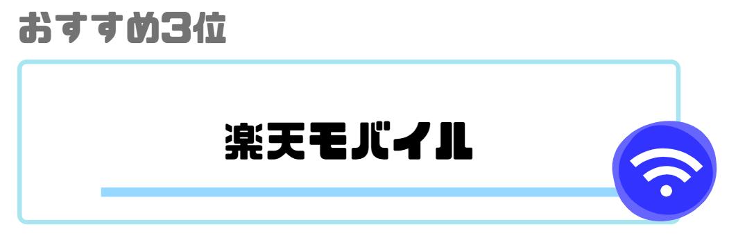 データSIM_おすすめ_オススメ3位_楽天モバイル