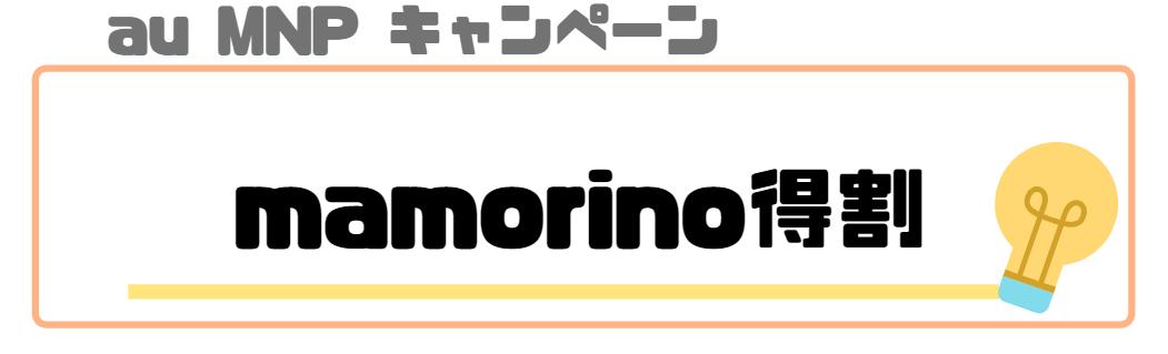 au_MNP_キャンペーン_mamorino得割