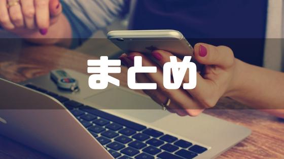 so-net光_キャンペーン_まとめ