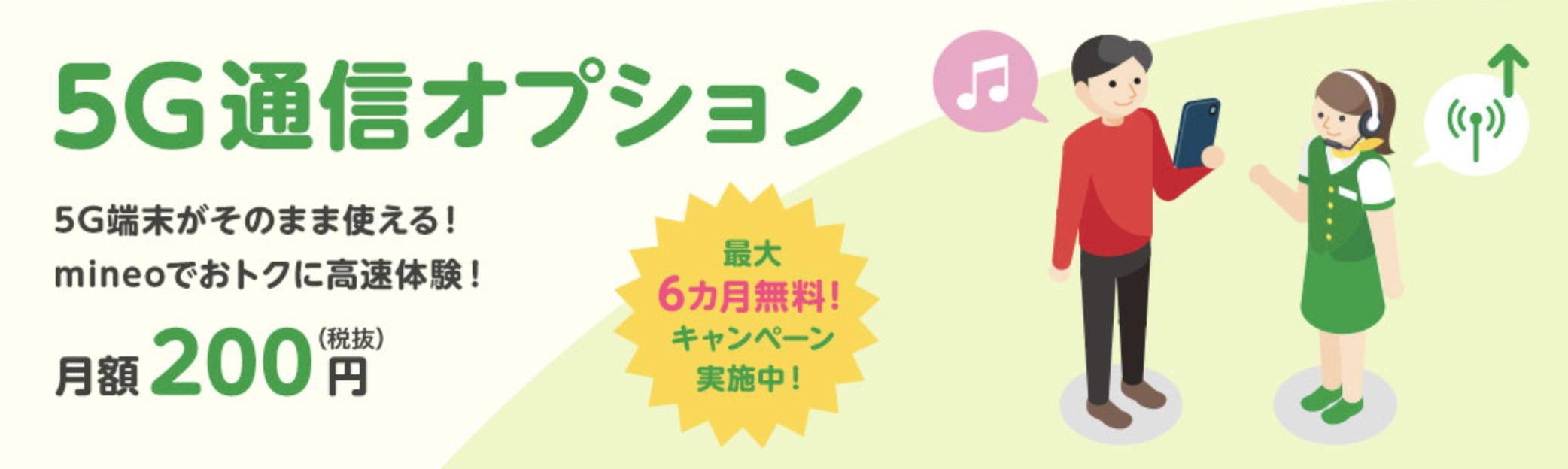 mineo_キャンペーン