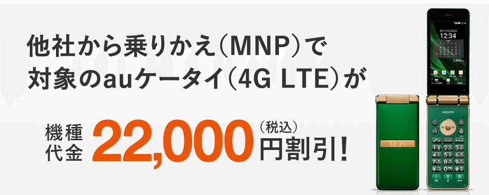 au_MNP_キャンペーン_auデビュー割