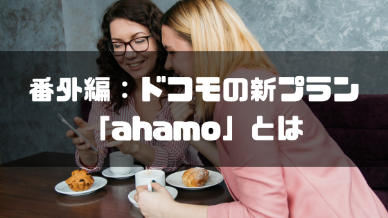 ワイモバイル_UQモバイル_ドコモ新プラン_ahamo