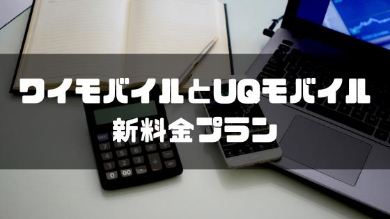 ワイモバイル_UQモバイル_新料金プラン