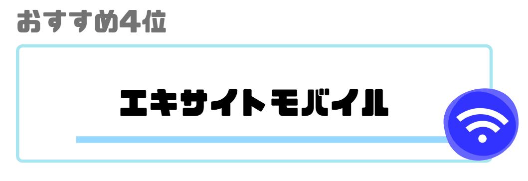 データSIM_おすすめ_オススメ4位_エキサイトモバイル