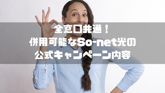 So-net光_キャンペーン_公式_キャッシュバック_月額料金_割引