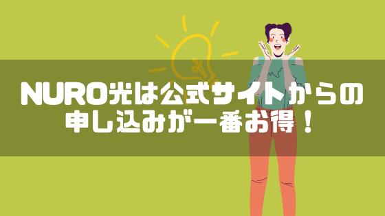 NURO光_キャンペーン_公式_安い