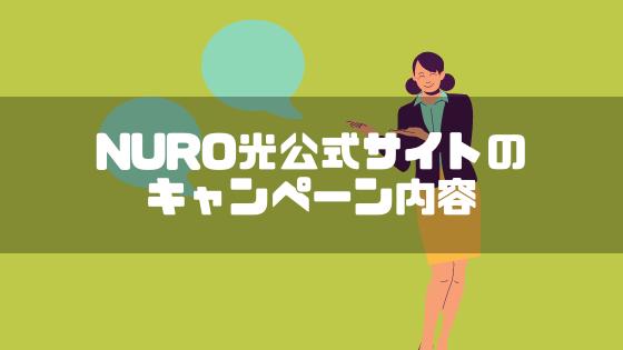 NURO光_キャンペーン_公式_内容