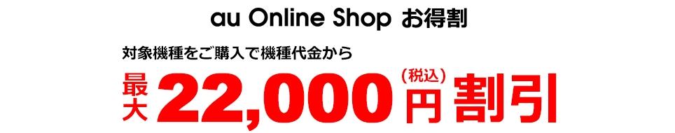 au_MNP_キャンペーン_onlineshop割