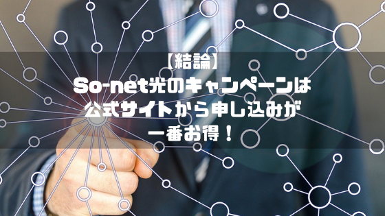 so-net光_キャンペーン_比較_公式_おすすめ