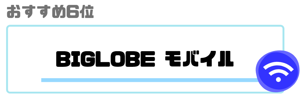 データSIM_おすすめ_オススメ6位_BIGLOBEモバイル