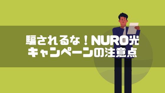 NURO光_キャンペーン_注意点