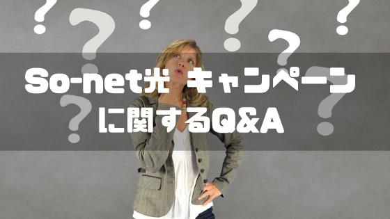 so-net光_キャンペーン_質問