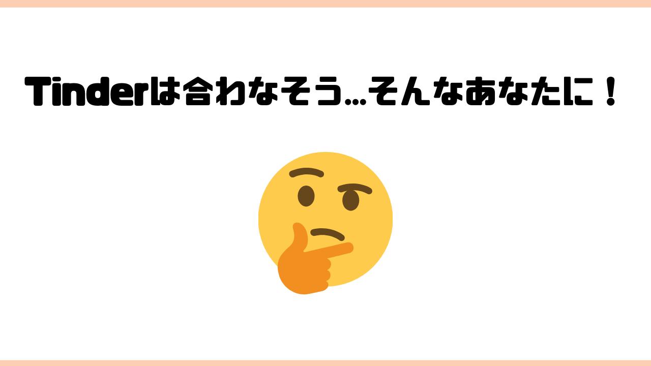 Tinder_以外_おすすめ_マッチングアプリ_恋活_婚活