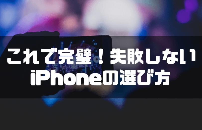 iPhone_おすすめ_iPhone選び方