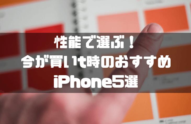 iPhone_おすすめ_性能で選ぶiPhone5選