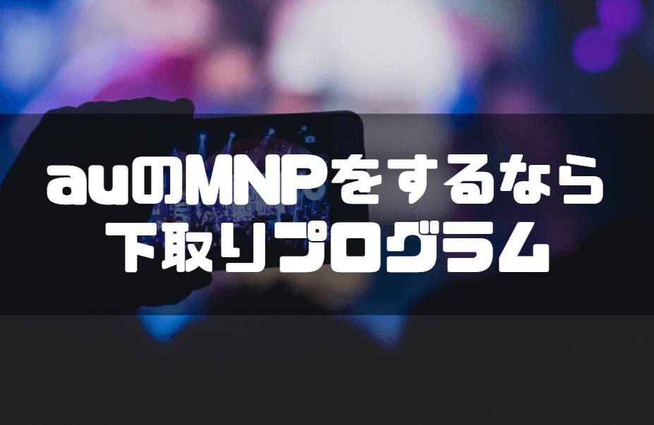 au_MNP_キャンペーン_下取りプログラム