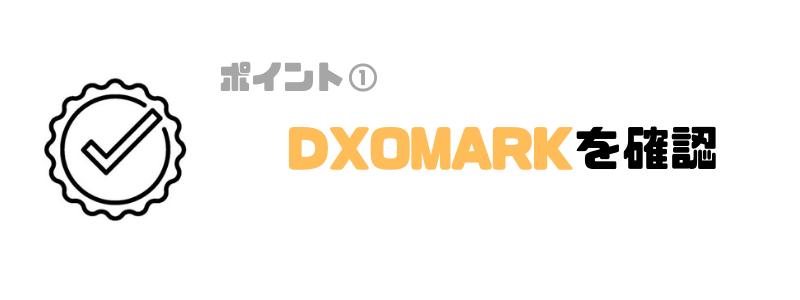 スマホ_カメラ_ランキング_DXOMARK