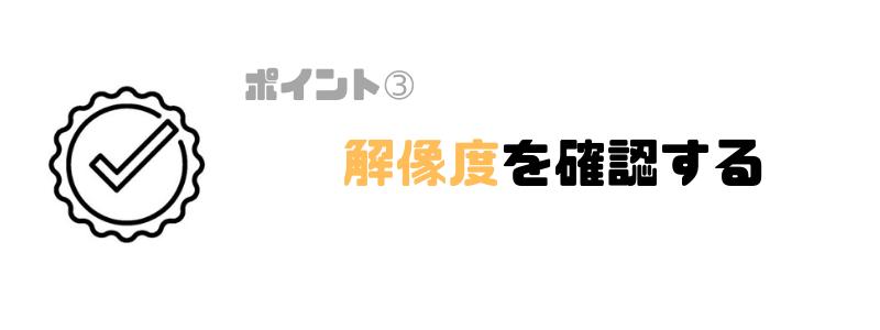 スマホ_カメラ_ランキング_解像度