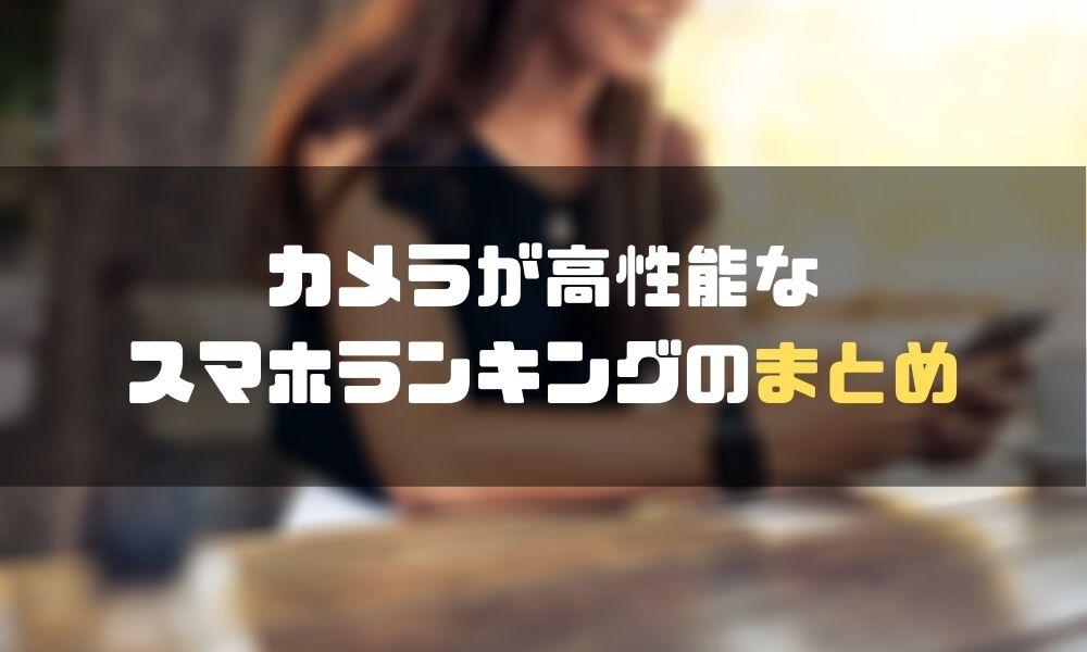 スマホ_カメラ_ランキング_まとめ