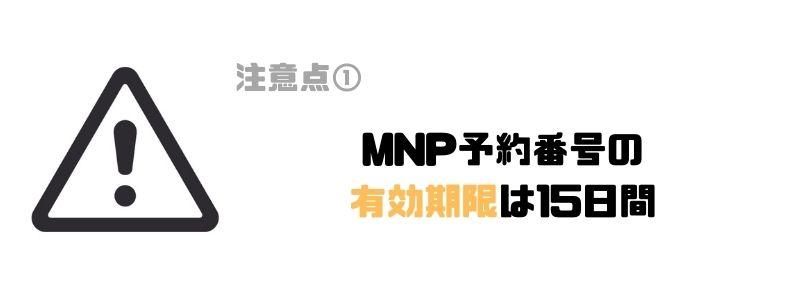 ソフトバンク_ワイモバイル_MNP予約番号